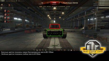 Гайд по Т-44 в игре World of Tanks