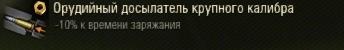 "Знакомство с ""Объект 261"" в World of Tanks"