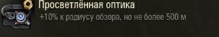 """Знакомство с """"Lorraine 155 mle. 50"""" в World of Tanks"""