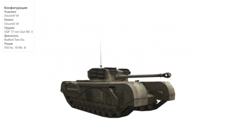���� �� Churchill VII � World of Tanks