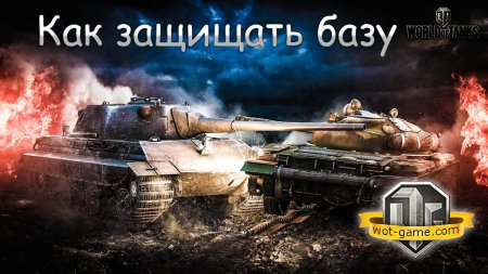 ��� ��������� ������ (��������) ���� � World of Tanks
