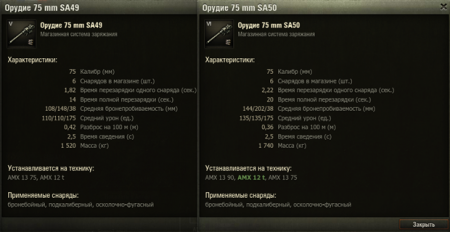 "���������� � ""AMX 12t"" � World of Tanks"