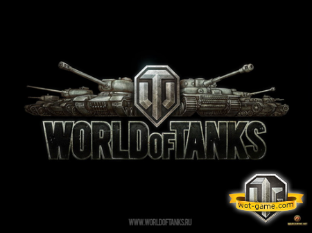 World of Tanks ��� ��������. ����������� � �����