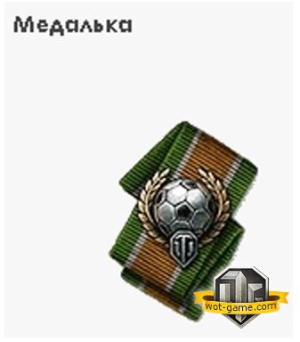 Чемпионат Химмельсдорфа по футболу в World of Tanks.