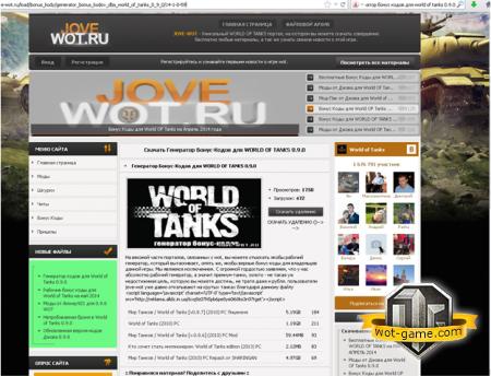 Вредоносные сайты или мошенничество в WOT