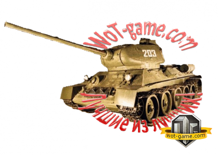 ������ �������� World of Tanks