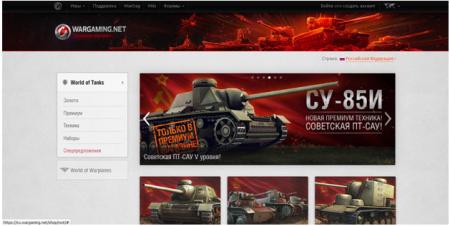 Премиум магазин в World of Tanks