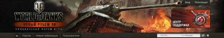 Форум в World of Tanks - краткое руководство