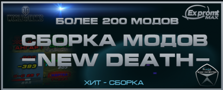 ������ ����� �� EXPROMT_MAX ��� World of Tanks 0.9.13
