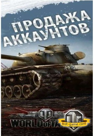 ������� ��������� World of Tanks