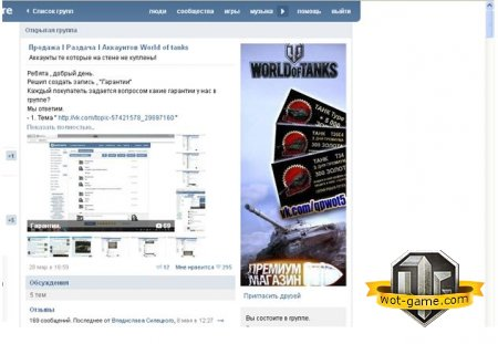 Продажа аккаунтов World of Tanks