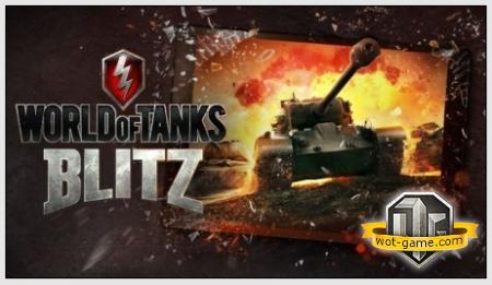 World of Tanks �� ������� - ����������?