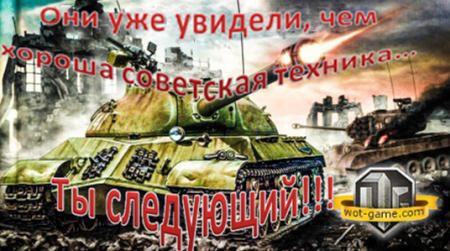 Как качать ветку советских тяжёлых танков