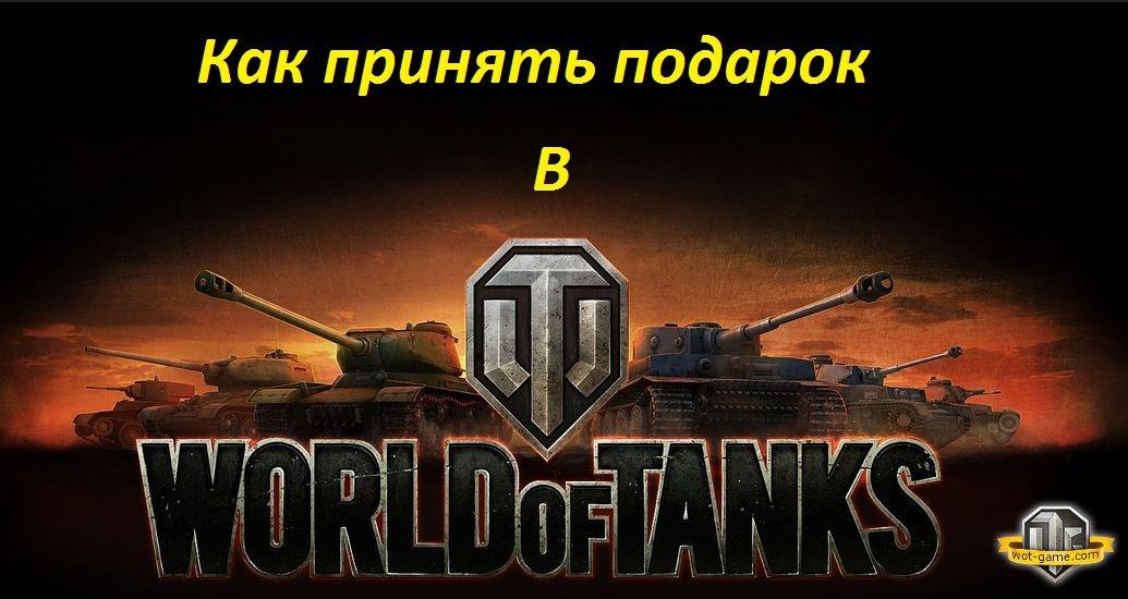 Как отозвать отправленный подарок в ворд оф танкс купить золото blitz через яндекс деньги