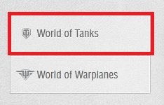 Как принять подарок в World of Tanks