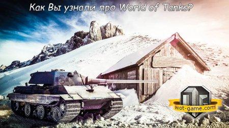 Как Вы узнали про World of Tanks?