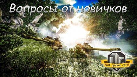Вопросы по игре World of Tanks