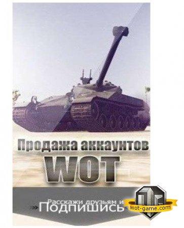 Раздача аккаунтов WOT правда ли?