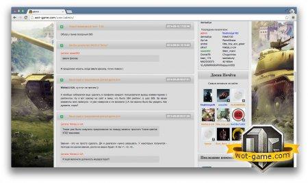 Обзор полезных комментариев на wot-game