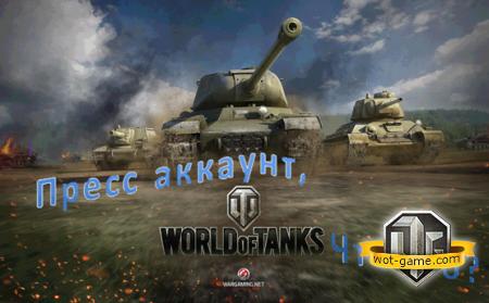 �����-������� � World of Tanks