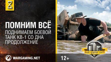 Поднимаем боевой танк КВ-1 со дна