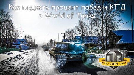 Как поднять процент побед и КПД в World of Tanks.