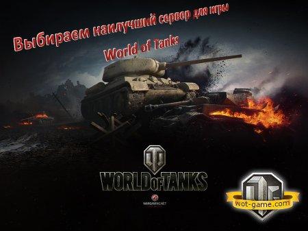 Уменьшаем ping в World of Tanks часть 2