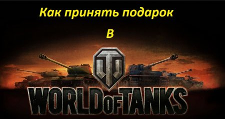 ��� ������� ������� � World of Tanks