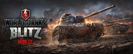World of Tanks Blitz - состоялся релиз!