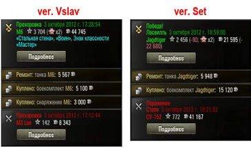 Цветные сообщения МСМ от Vslav666 WOT 0.9.1