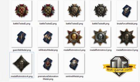 Новые медали в патче 9.2