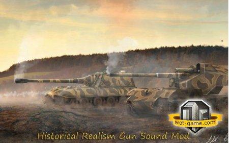 Исторические звуки выстрелов для World of Tanks 0.9.1