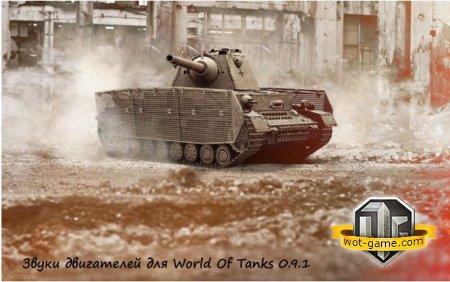Звуки двигателей для World of Tanks 0.9.1