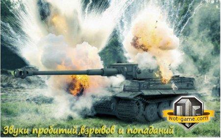 Звуки пробитий, взрывов и попаданий для World Of Tanks 0.9.1