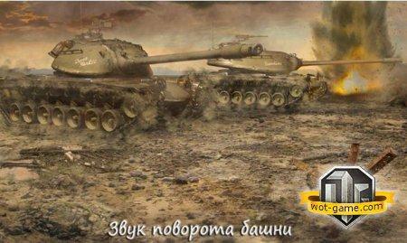 Звук поворота башни для World Of Tanks 0.9.1