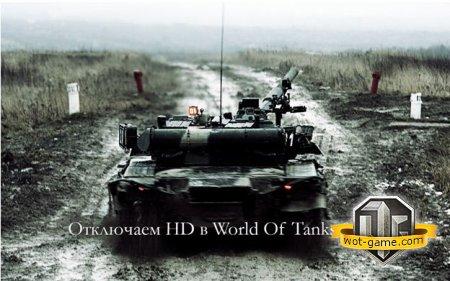 Отключение HD детализации в World Of Tanks
