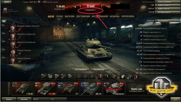 Фото из игры World Of Tanks