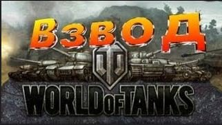���� ������� � World of Tanks
