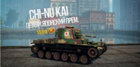 Сhi-nu Kai первый японский прем