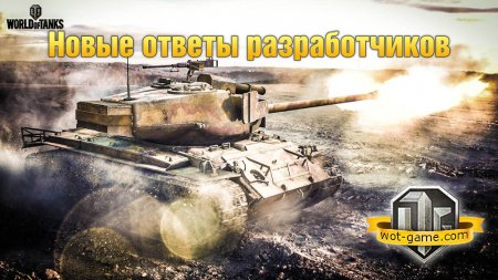 Ответы разработчиков World of Tanks #1 от 26 августа 2014