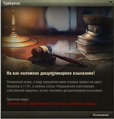 Новые наказания в 0.9.3.