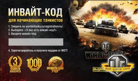 ��������� � World of Tanks � BURGER KING!