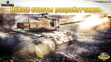 Ответы разработчиков World of Tanks #8 от 12 сентября 2014