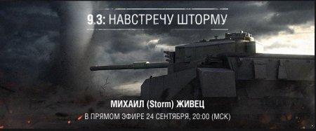 Трансляция «9.3: навстречу Шторму»