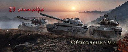 Выход обновления 9.3 World of Tanks