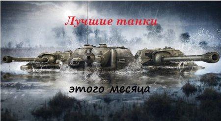Лучшие танки этого месяца (6 уровень)
