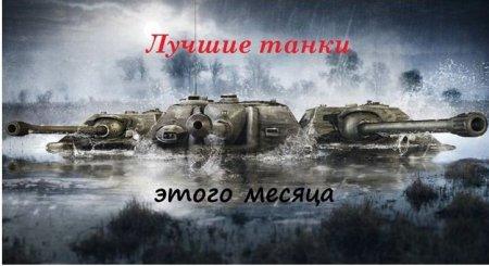 Лучшие танки этого месяца (5 уровень)
