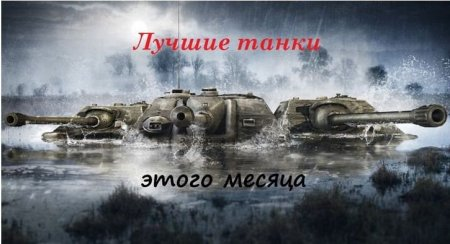 Лучшие танки этого месяца (8 уровень)