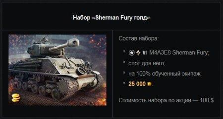 ���� Fury � ������� ��������