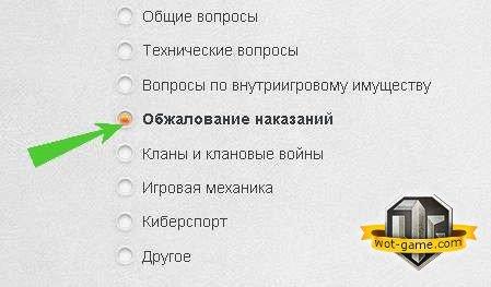 Центр Поддержки Пользователей World of Tanks